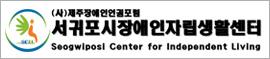 서귀포시장애인자립생활센터