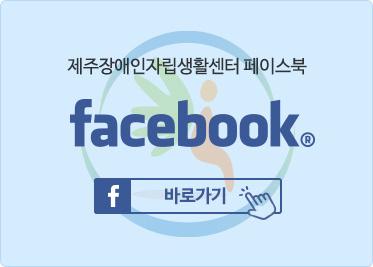 제주장애인자립생활센터 페이스북